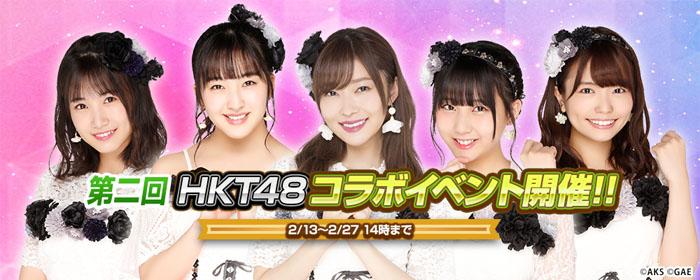 AKB48姉妹グループコラボ第9弾はHKT48に決定! 『AKB48ダイスキャラバン』 「第二回HKT48コラボイベント」2月13日(水)より開催!