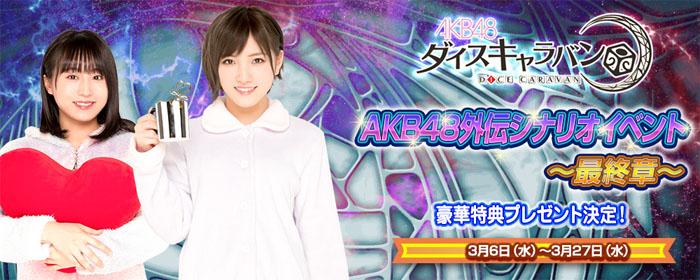 『AKB48ダイスキャラバン』 ファイナルイベント「AKB48外伝シナリオイベント~最終章~」 3月6日(水)~3月27日(水)開催!