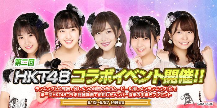 【期間限定】第二回HKT48コラボ限定ストーリー付きイベントクエストが登場!