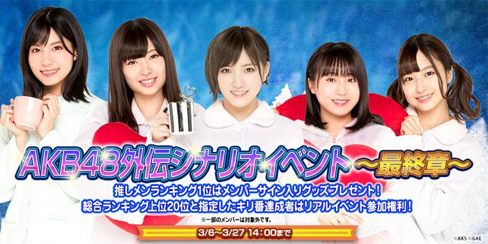 「AKB48外伝シナリオイベント~最終章~」イベントランキング上位を獲得してダイスキャラバンファイナルリアルイベント参加権をゲットしよう!
