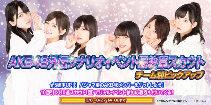 【期間限定】AKB48外伝シナリオイベントスカウト~最終章~チーム別ピックアップで開催!