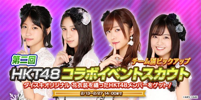 【期間限定】第二回HKT48コラボイベントスカウトをチーム別ピックアップで開催!