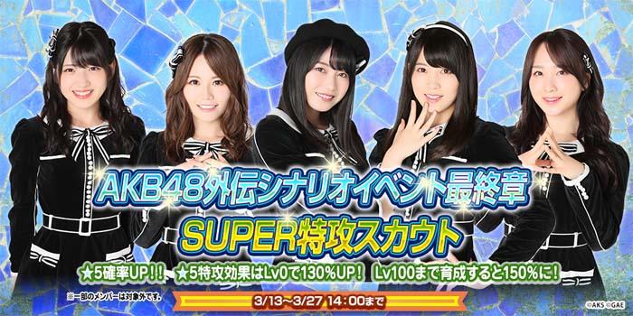 イベント中盤では「SUPER特攻スカウト」を開催!SUPER特攻カードでイベントポイントを更に稼ぎまくろう!
