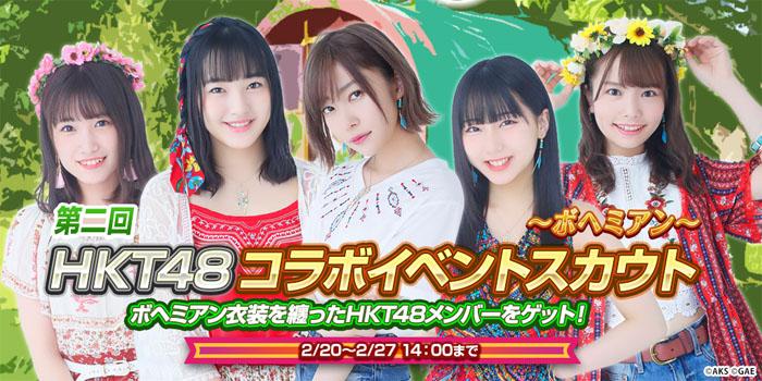 ボヘミアン衣装を纏ったHKT48メンバー特別スカウトを開催!